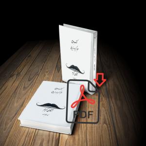 خرید کتاب نسخه الکترونیک (PDF)